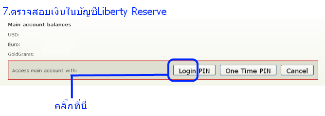 ฝากเงินเล่นหุ้นผ่าน Liberty Reserve,หุ้น,หุ้นออนไลน,หุ้น Forex,หุ้น EXNESS,หุ้น AGEA,MT4